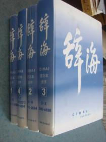《辞海》上中下 全三册 正版书 上海辞书出版社 下册无护封 书品如图
