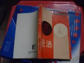 围棋实战技巧手册4——死活