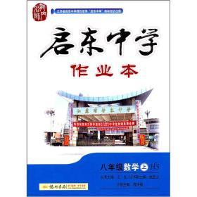 龙门名师系列·启东中学作业本:8年级数学(上)(HS)