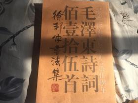 徐邦家书法集 纪念毛泽东诞辰一百一十五周年