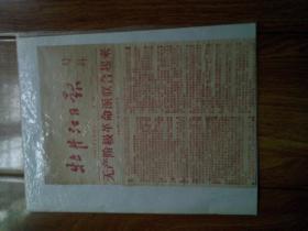 红色文献    1967年1月16日牡丹江日报号外  无产阶级革命派联合起来   边框被剪掉折叠起来上方有受潮淡黄痕  原收藏者做了保护代