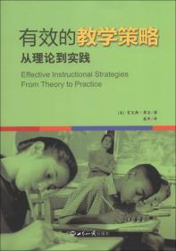 有效的教学策略-从理论到实践 (美)肯尼斯·摩尔庞萍 世界知识出版社 2013年07月01日 9787501244669