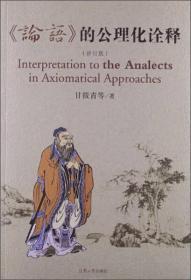 《论语》的公理化诠释(修订版)