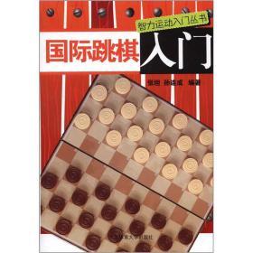 智力运动入门丛书:国际跳棋入门
