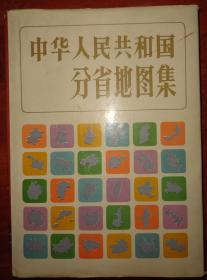 中华人民共和国分省地图【16开布面精装本有书衣】