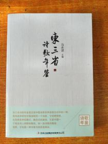 东三省诗歌年鉴(2010-2014年)