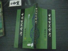 中国古瓷汇考