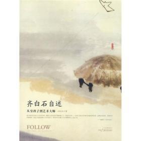 齐白石自述:从穷孩子到艺术大师