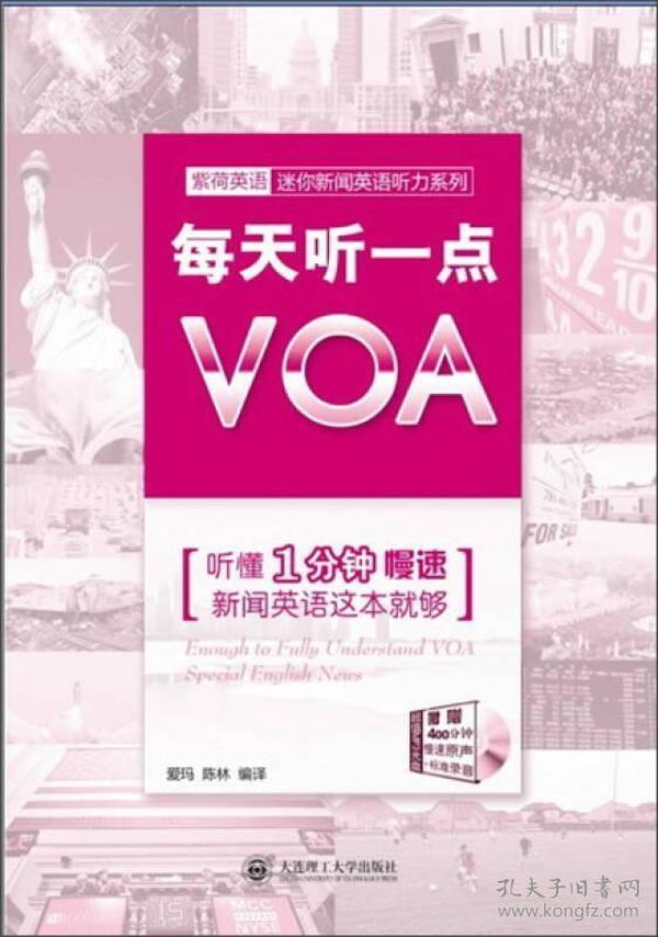 紫荷英语-迷你新闻英语听力系列:每天听一点VOA[ 听懂1分钟慢速新闻英语这本就够]9787561163191