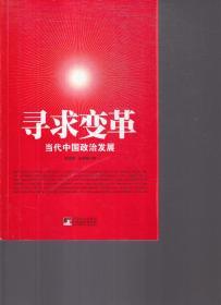 寻求变革-当代中国政治发展
