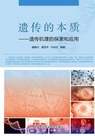 遗传的本质:遗传机理的探索和应用