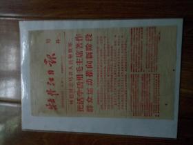 红色文献   1966年10月10日牡丹江日报号外   林*彪同志号召人民解放军把活学活用毛主席著作群众运动推向新阶段  上方受潮有淡黄痕  边框被送修剪过