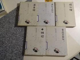 佛学经论导读 :法华经、异部宗轮论、楞伽经、十地经、小品般若经论 上 5本合售
