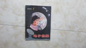 电子世界(创刊号)1979-1