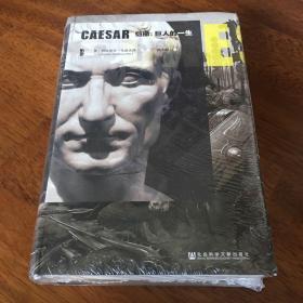 恺撒:巨人的一生