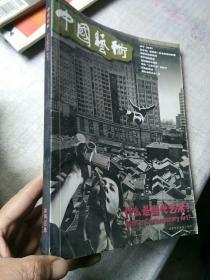 大型艺术季刊中国艺术总第50期