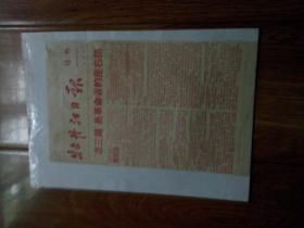 红色文献   1966年12月3日牡丹江日报号外   老三篇是革命者的座右铭   上方受潮有损伤收藏者修复过  有两条画线  边框被修剪过  原收藏者做了保护袋