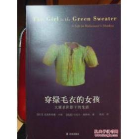 穿绿毛衣的女孩:大屠杀阴影下的生活