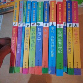 罗尔德 达尔作品典藏 罗尔德达尔 12册合售