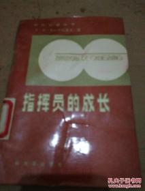 《指挥员的成长》军队管理丛书