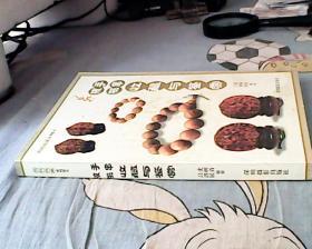 手串核桃收藏与鉴赏 大32开铜板彩色