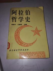 阿拉伯哲学史