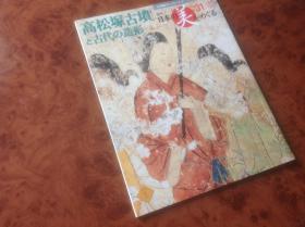 高松塚古坟与古代の造型,周刊《日本の美》第31期