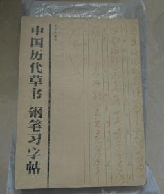中国历代草书钢笔习字帖