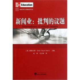 新闻业:批判的议题武汉大学斯图尔特·艾伦9787307091603