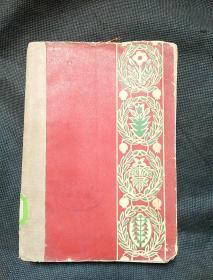 1931年初版 中外文学名著辞典