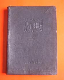 较少见的1950年《学习手册》中南新华书店出版