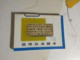 中国书法史话