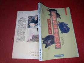 龟鳖快速养殖技术(养殖 食用 药用)