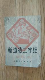 新道德三字经(绘画本)
