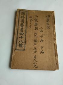 陈修园医书四十八种:神农本草经读、医学三字经。(两种合一册)