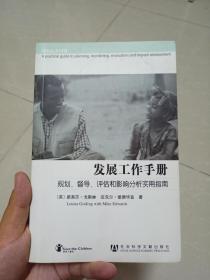 发展工作手册