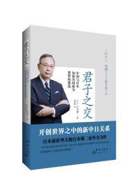君子之交:中国与日本如何共同成为世界的典范