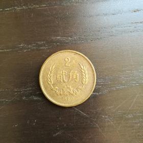 纪念币 1980 贰角 2角