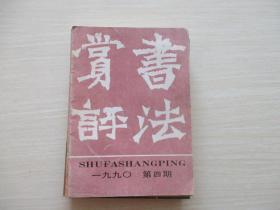书法赏评1990.4【188】