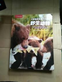 中国国家地理少儿百科:野生动物(精装)