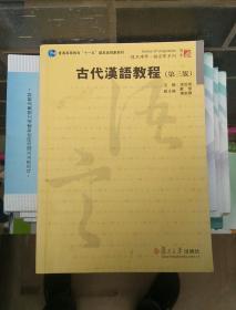 古代汉语教程(第三版)