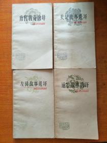 中国古典文学作品选读:唐代传奇选译、左传故事选译、史记故事选译、通鉴故事选译,四本合售