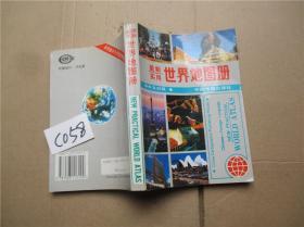 最新实用世界地图册:中外文对照 李绍明  主编