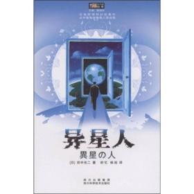 异星人:世界科幻大师丛书