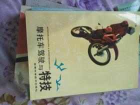 摩托车驾驶与特技(有长江750,湘江750零件资料