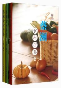 蔡澜食材字典(精装版)  9787547404584 山东画报出版社