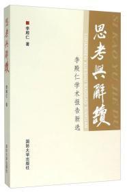 思考与解读:李殿仁学术报告新选