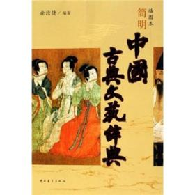 中国古典文艺辞典