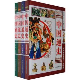 中国通史(全4册精装)