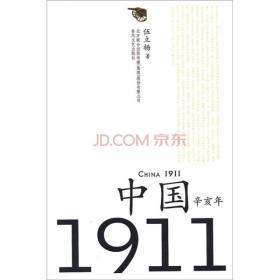 中国1911